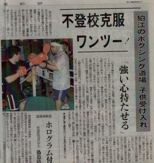 news_yomiuri1